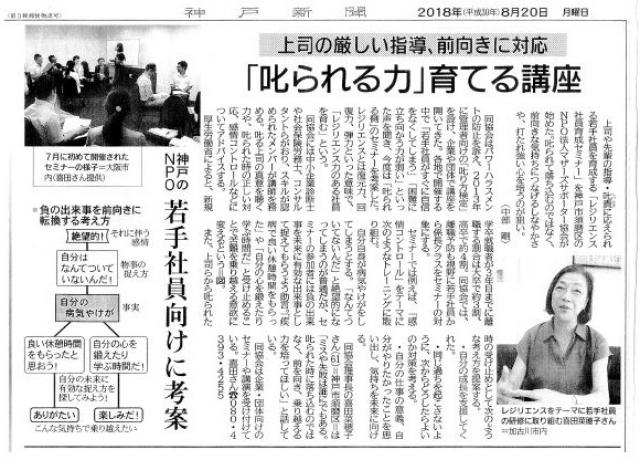 レジリエンス研修 記事